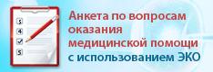 Анкета по вопросам оказания медицинской помощи с использованием ЭКО