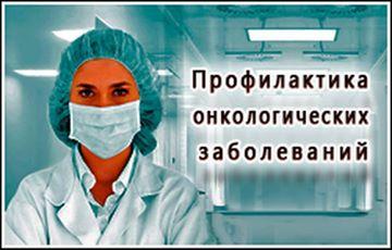 профилактика рака запущенной формы